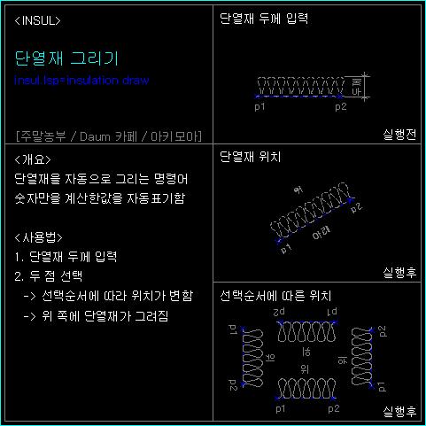 4-6 insul lsp=insulation (단열재 그리기)->수정(2007 7 30